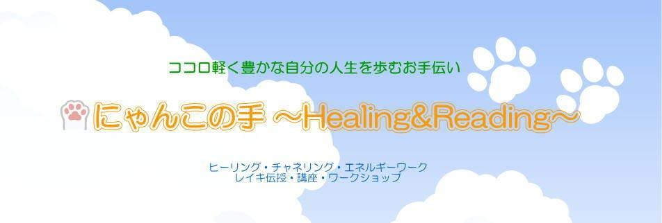 にゃんこの手 〜Healing&Reading〜